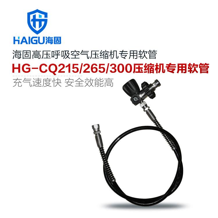 海固215/265/300高压呼吸空气压缩机专用充气软管 充气泵专用软管