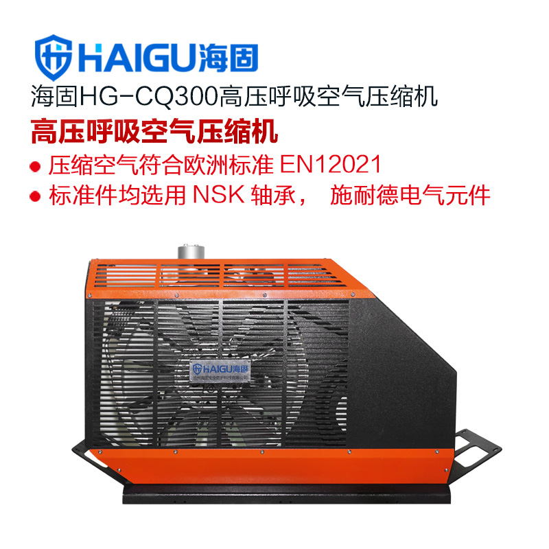新款海固HG-CQ300高压呼吸空气压缩机 正压式空气呼吸器充气泵